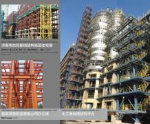钢结构--多层、高层钢结构