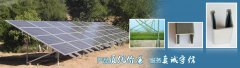 光伏太阳能支架价格跌至