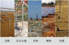 太阳能光伏支架电站方阵