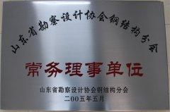 省勘探设计钢结构常务理事单位