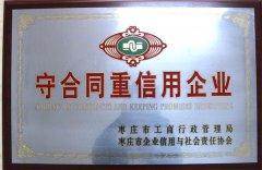 枣庄市守合同重信誉企业