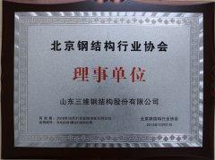 北京钢结构行业理事单位