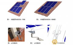 嵌入屋顶式太阳能支架系