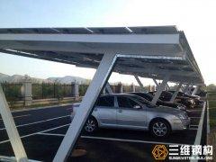 太阳能车棚支架加工