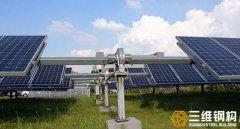 太阳能光伏支架的检查和