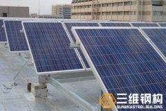 太阳能光伏发电系统的检